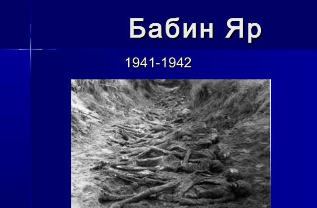 Президент створив Оргкомітет з підготовки заходів у зв'язку з 75-ми роковинами трагедії Бабиного Яру