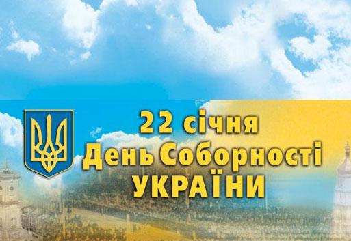 Президент подписал Указ «О праздновании в 2016 году Дня Соборности Украины»