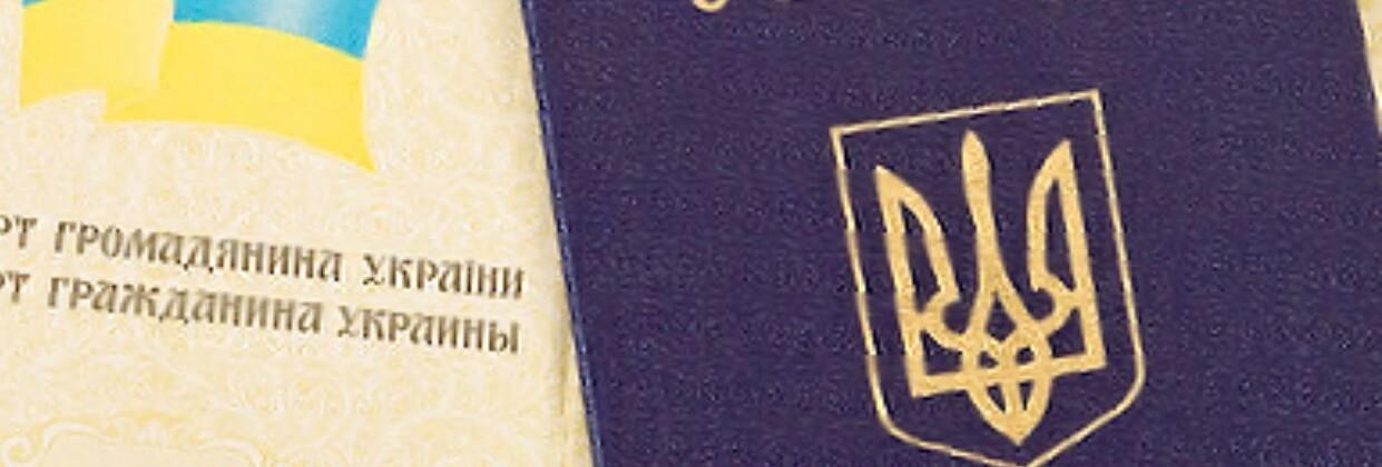 Украинцев обязали менять прописку при переезде