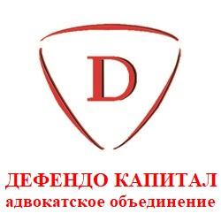 Адвокатское объединение «Дефендо Капитал»