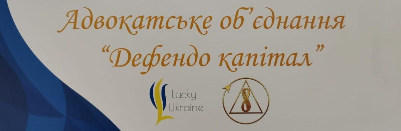 Адвокатське об'єднання «Дефендо Капітал» виступило партнером заходу «Видатні українці, що створюють Благотворче Суспільство».