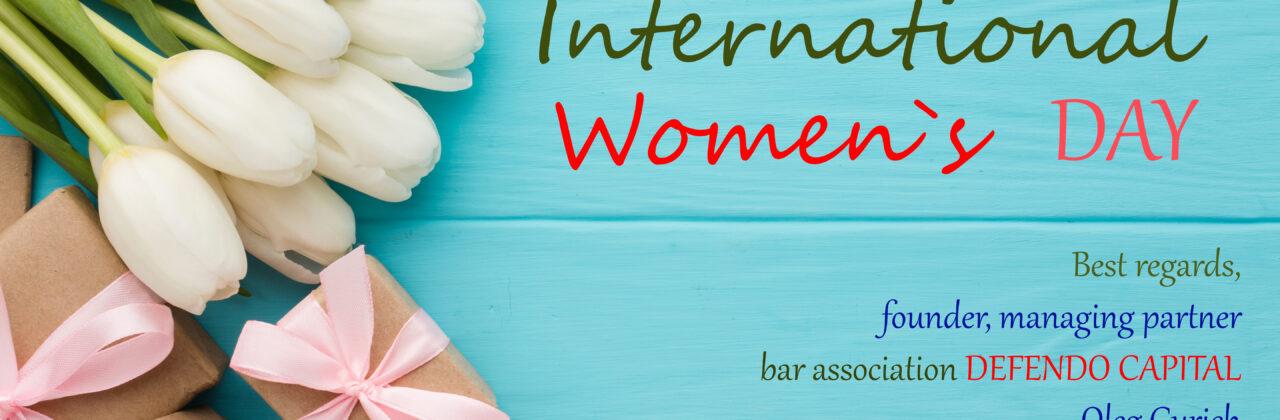 Адвокатське об'єднання «Дефендо Капітал» щиро вітає прекрасну половину людства з Міжнародним жіночим Днем 8 березня!