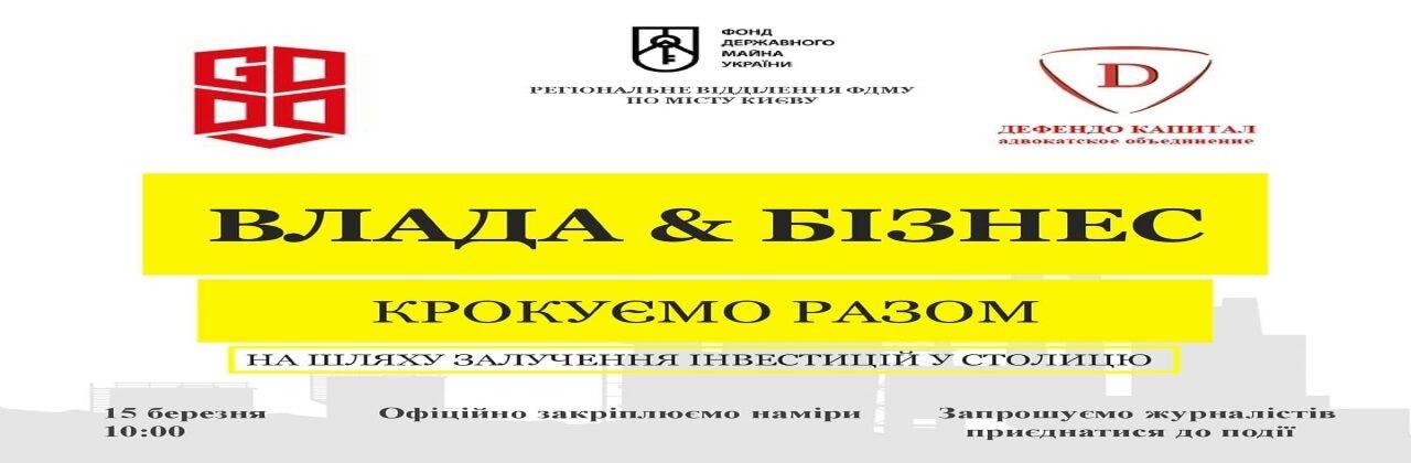 Регіональне відділення ФДМУ по місту Києву, ТОВ «GODDL» і Адвокатське об'єднання «Дефендо Капітал» підписують угоду про співпрацю.